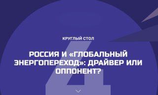 """Видео: «Россия и """"глобальный энергопереход"""": драйвер или оппонент?»"""