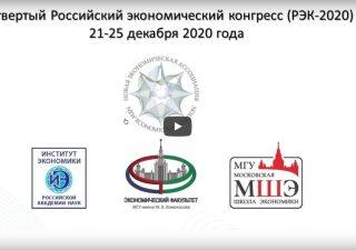 Четвертый Российский экономический конгресс (РЭК-2020)