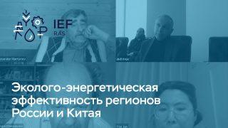 """Видео: """"Сравнение эколого-энергетической эффективности экономики в регионах России и провинциях Китая"""""""