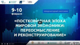 Видео: Порфирьев Б.Н. – «Постковидная эпоха мировой экономики: переосмысление и реконструирование»