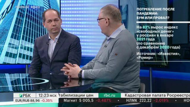 """ТВ: РБК – Деловой день. """"Потребление после пандемии: бум или провал?"""""""