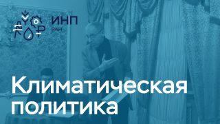 """Видео: """"Климатическая политика и её влияние на развитие экономики России"""""""