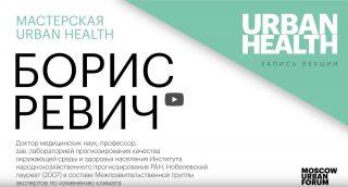 Видео: «Инфекционные и другие заболевания в городе»