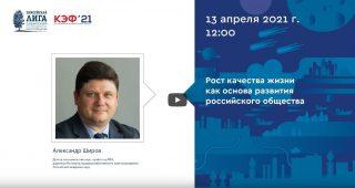Видео: «Рост качества жизни как основа развития российского общества»
