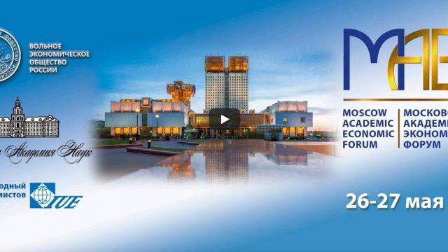 Видео: выступления на МАЭФ