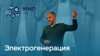"""Видео: """"Перспективы развития электрической генерации и теплоснабжения в России"""""""