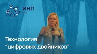 "Видео: ""Влияние технологий цифровизации на экономическую динамику"""