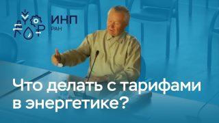 """Видео: """"Тарифное регулирование электроэнергетики"""""""