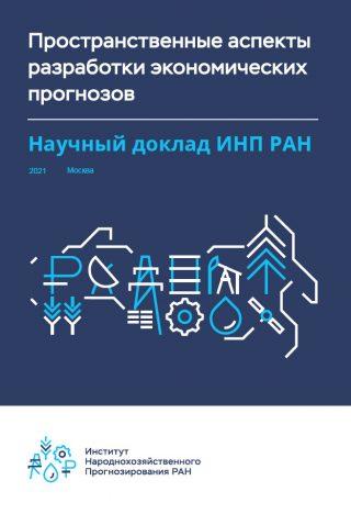"""Доклад: """"Пространственные аспекты разработки экономических прогнозов"""""""