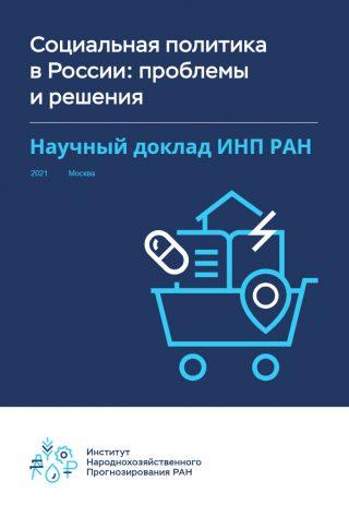 """Доклад: """"Социальная политика в России: проблемы и решения"""""""