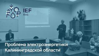 Видео: заседание Энергетического семинара им А.С. Некрасова №199