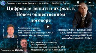 """Видео: """"Цифровые деньги и их роль в Новом общественном договоре"""""""