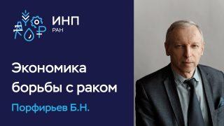 """Порфирьев Б.Н.: """"Борьба с раком и его экономические последствия"""""""